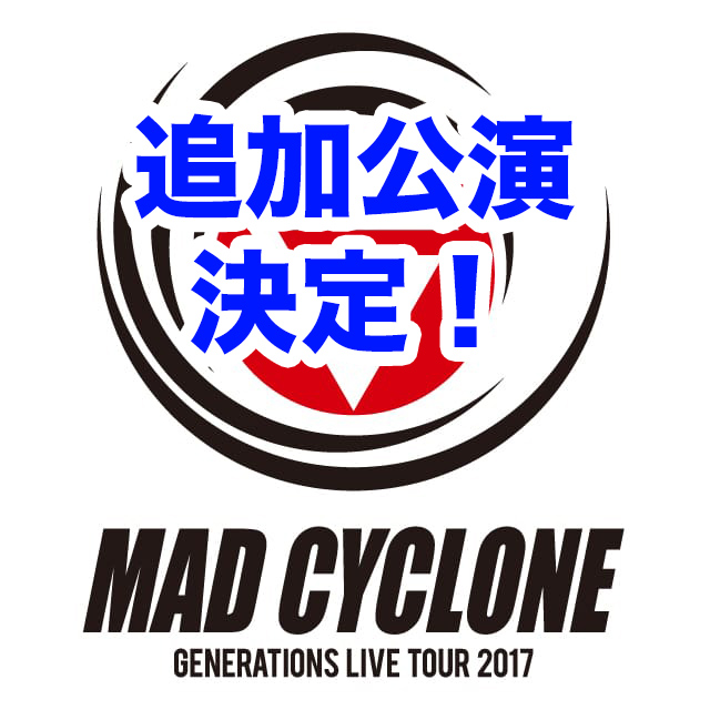 GENERATIONS ライブ madcyclone 追加公演