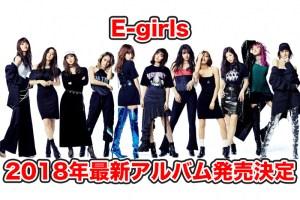 E-girls アルバム 2018 予約 価格比較 最安値 イメージ画像