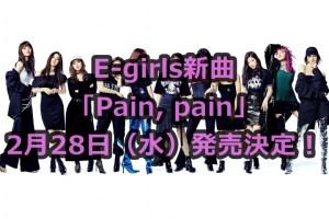 E-girls新曲2018『Pain, pain』予約方法!特典、最安値などまとめ