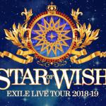 EXILEライブツアー2018-2019【東京1日目】セトリ&感想レポ!ネタバレ有り【10/20 STAR OF WISH 東京ドーム東京公演】