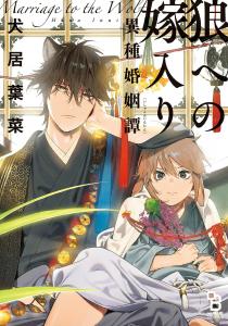 [Inui Hana] Ookami he no Yomeiri