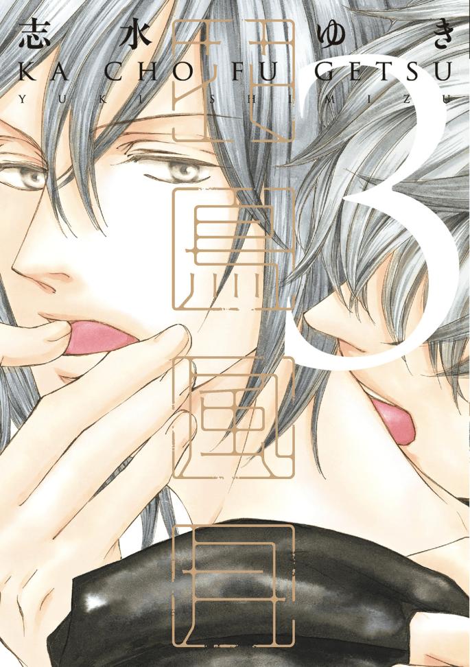 Kachou Fuugetsu Cover