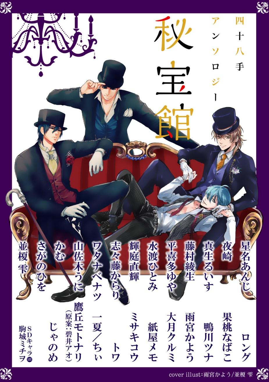 anthology hitomi