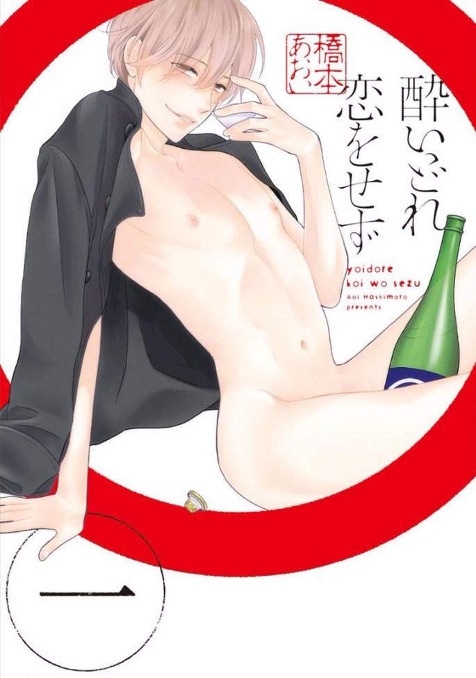 Yoidore Koi wo Sezu Cover