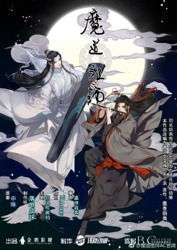 GDC - manhua poster