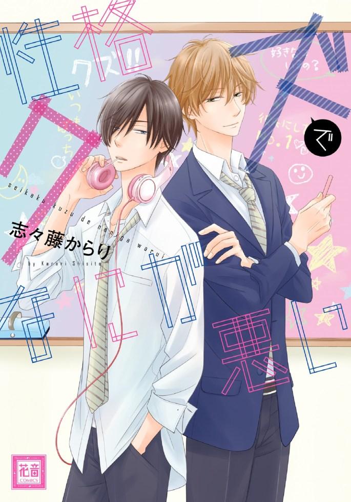 Seikaku Kuzu de Nani ga Warui Cover