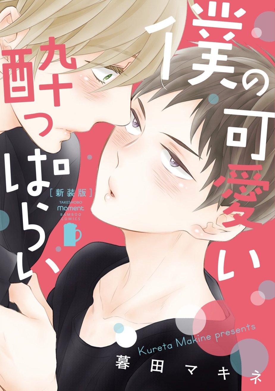 Boku no Kawaii Yopparai Cover