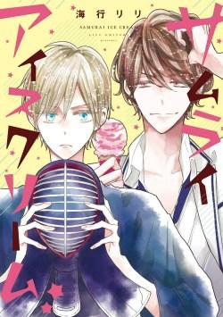 Samurai Ice Cream Cover