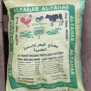 Cow MAnure Fertilizer exoticplantsouq.ae