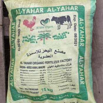 Cow MAnure Fertilizer exoticplantsouq.ae