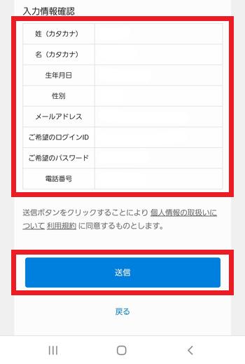 U-NEXT(31日間無料トライアル)の登録方法【スマホ版】⑧