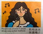 Pei Pa Koa for sining voice