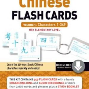 Chinese Flash Cards Kit Volume 1- HSK Levels 1 & 2 Elementary Level- Characters 1-349