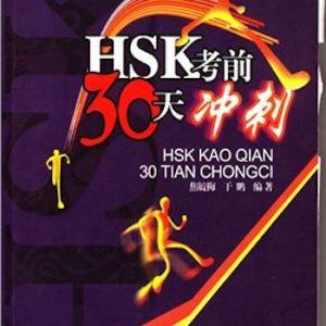 Final Spurt- 30 Days before HSK