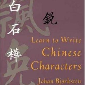 Learn to write Chinese characters