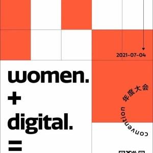 women.+digital=future  Shanghai Events