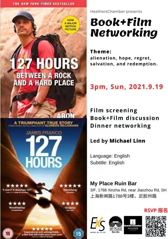 Book+Film Networking | Shanghai Events