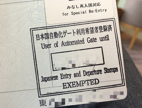 Automated Gate : Save your passport pages from entry exit stamps in Japan