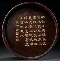 Boite en laque rouge d'époque Yongle, avec un Poème écrit par l'empereur Qianlong