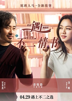 Book of Love film chinois