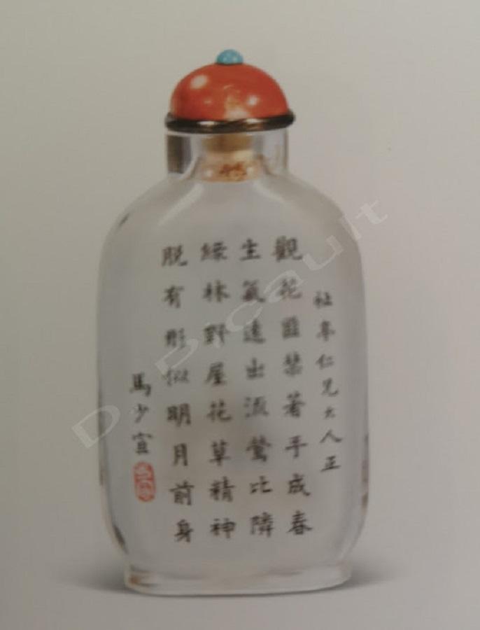Tabatière calligraphiée de la dynastie Qing.