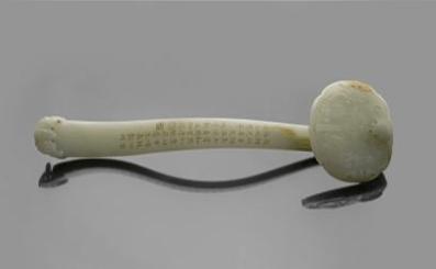 Sceptre en jade blanc période jiaqing (1796-1820)