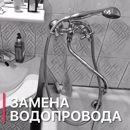Как заменить водопровод в старой квартире