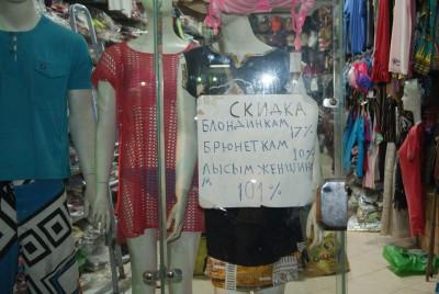 Скидки в магазинах, Хургада, Египет