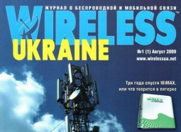 wireless-ukraine_magazin