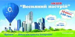 freenet-vesna