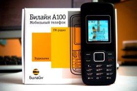 """""""ВымпелКом"""" анонсировал брендированный телефон """"Билайн"""" А100"""