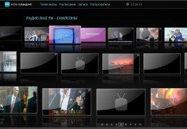 ЯTV предоставляет новые возможности для персонального ТВ