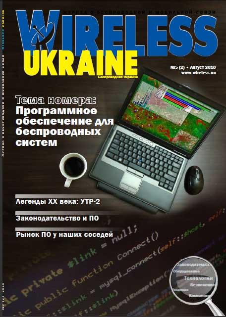 «Wireless Ukraine» №5
