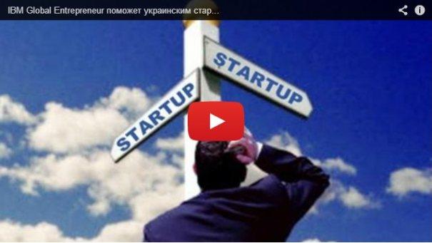 IBM поможет стартапам