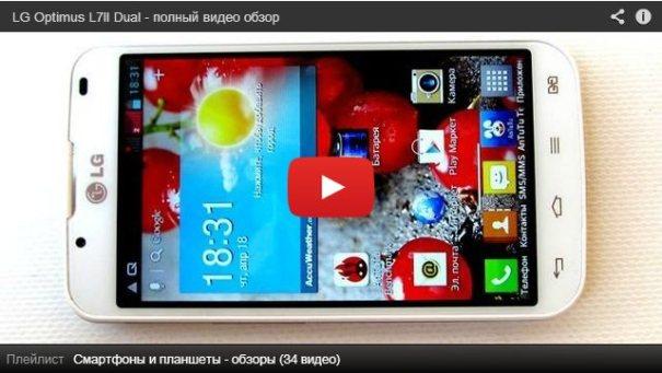 LG Optimus L7II Dual - видео на YouTube
