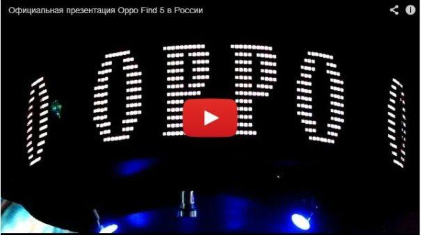 видео презентации Oppo Find 5
