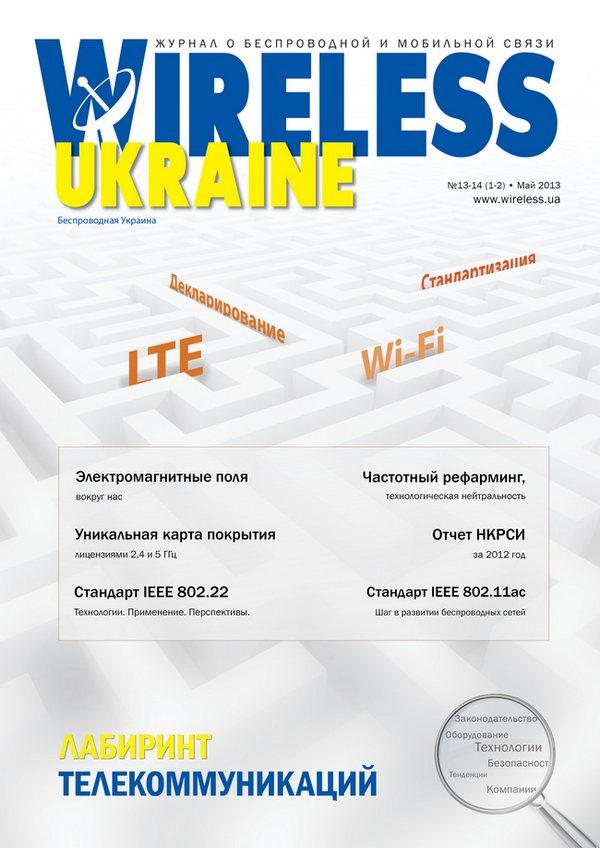 Майский Wireless Ukraine: Лабиринт телекоммуникаций