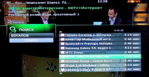 Поиск на YouTube - Воля Smart HD