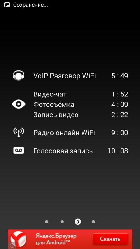 Screenshot_2014-08-03-11-35-36