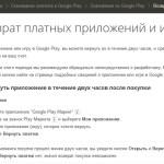 Срок возврата денег в Google Play увеличен до 2 часов