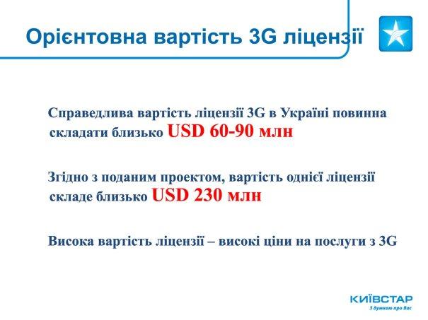стоимость 3G лицензии