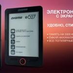 Две новые электронные книги от Digma с экраном E-Ink Pearl HD