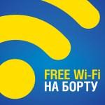 «Интертелеком» предлагает воспользоваться бесплатным Wi-Fi в 14 городах Украины