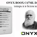 ONYX BOOX C67ML Darwin – популярный букридер теперь и в белом корпусе