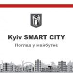 Kyiv Smart City дополнится новыми сервисами