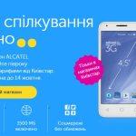 Киевстар запускает «скоростной» М2М-тариф