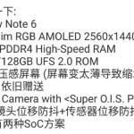 Первые данные о Samsung Galaxy Note 6: 6 ГБ ОЗУ и 2К-дисплей