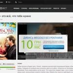 MEGOGO готовит к запуску новые рекламные технологии