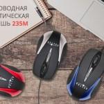 Новая компьютерная мышь Oklick 235M
