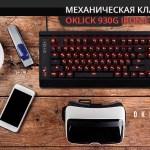 930G IRON EDGE – первая механическая клавиатура Oklick